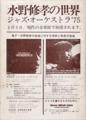 1976年2月 現代の音楽展(プログラム / 裏表紙 - 広告)〜水野修孝の世界