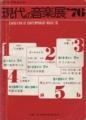 1976年2月 現代の音楽展 (プログラム / 表紙)