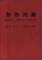 1977年11月3日 村中文人 『物物図鑑」(1974 - 1976)