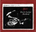 1973年 Greco「成毛滋のロックギターレッスン」 - (7インチシングル / 表