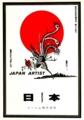 1981年夏 イーレム株式会社 - (p.8 / JAPAN ARTIST 世界の日本に)