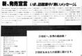 1981年夏 イーレム株式会社 - p.5( 新、発売宣言 / 21世紀へ!)
