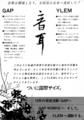 1981年夏 イーレム株式会社 -  p.4( 音耳 〜[GAP][YLEM])