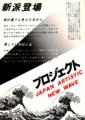 1981年夏 イーレム株式会社 -  p.3(新派登場 / JAPAN ARTISTIC NEW WAVE)