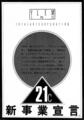 1981年夏 イーレム株式会社 -  p.2(YLEM INC / 21c 新事業宣伝)
