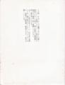 1981年夏 イーレム株式会社 - (包装裏 / イーレム株式会社創設 挨拶)