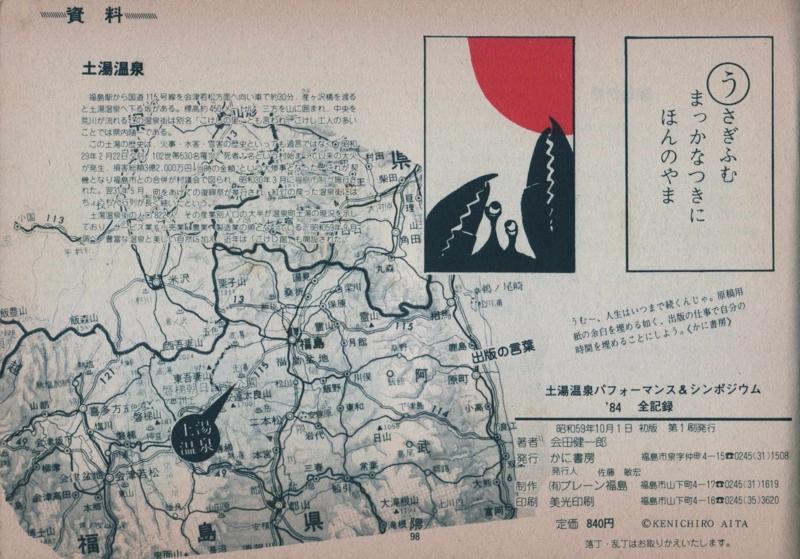 1984年7月27-29日 土湯温泉パフォーマンス&シンポジウム記録 - (資料)