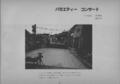 1984年7月27-29日 土湯温泉パフォーマンス&シンポジウム記録 - (p.73)