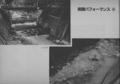 1984年7月27-29日 土湯温泉パフォーマンス&シンポジウム記録 - (p.60)