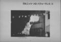 1984年7月27-29日 土湯温泉パフォーマンス&シンポジウム記録 - (p.42)