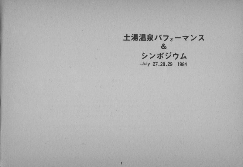 1984年7月27-29日 土湯温泉パフォーマンス&シンポジウム記録 - (p.1)