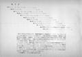 1984年7月27-29日 土湯温泉パフォーマンス&シンポジウム記録 - (目次)