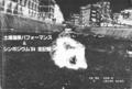 1984年7月27-29日 土湯温泉パフォーマンス&シンポジウム記録 - (表紙)