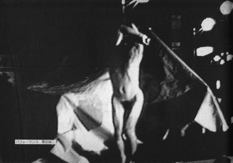 1984年7月27-29日 土湯温泉パフォーマンス&シンポジウム記録 - (p.84)