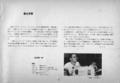 1984年7月27-29日 土湯温泉パフォーマンス&シンポジウム記録 - (後書)