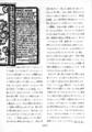 1985年6月1日発行 映像感覚第4号 - p.22(21分間連鎖行為芸術祭レポート)