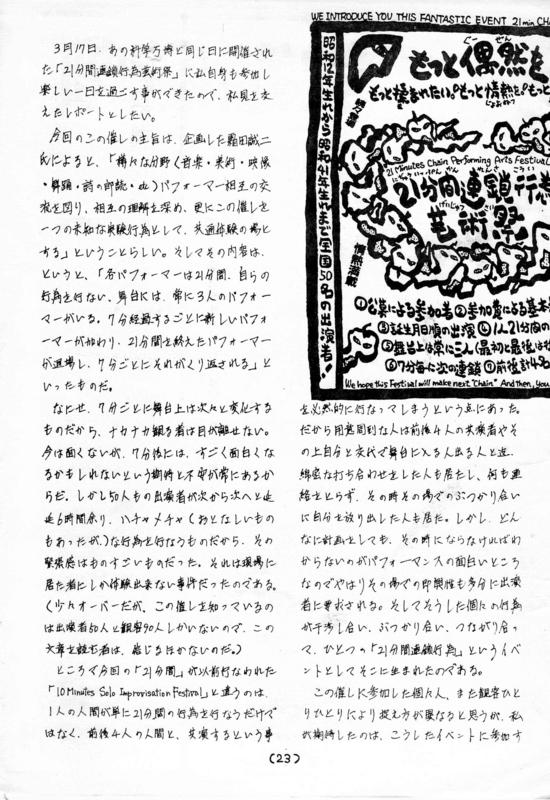 1985年6月1日発行 映像感覚第4号 - p.23(21分間連鎖行為芸術祭レポート)