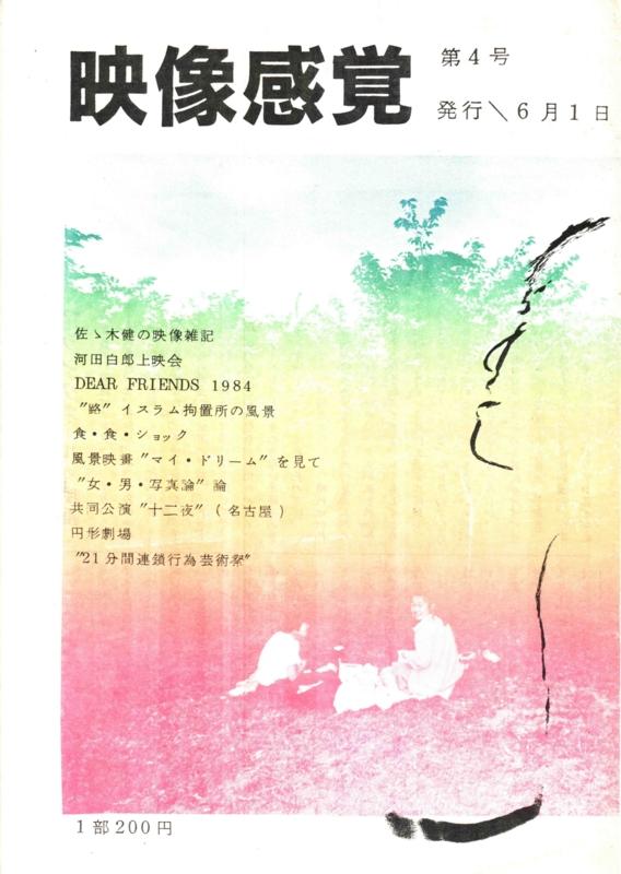 1985年6月1日発行 映像感覚第4号 - (表紙)