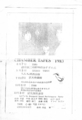 1983年 CHAMBER TAPES(関西 / 倉本高広ほか)