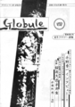 1990年9月30日 グロビュール4号 通巻5号(表紙 / 東京クライデー謹製)