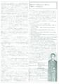 1981年4月10日 アマルガム #6 - p.3(グッドマン, 第五列ブート)
