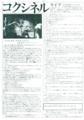 1981年4月10日 アマルガム #6 - p.2 (コクシネル / ライヴ)