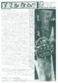 1981年4月10日 アマルガム #6 - p.1(米英レコードをたゝきださう)