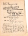 """1979年10月27日 後藤治 """"LIVE ELECTRONICS & PROGRESSIVE MUSIC・SHOW"""""""