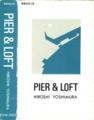 """1983年 吉村 弘 """"PIER & LOFT"""" - (紙製カセットケース)- a  \  複製技術工房"""
