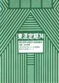 1977年6月15日 東京混声合唱団74定期運総会 - (プログラム / 表紙)