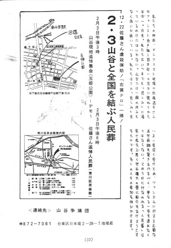 1985年2月3日 山谷越冬闘争を支援する有志の会・通信『泪橋』No.2 - p.10