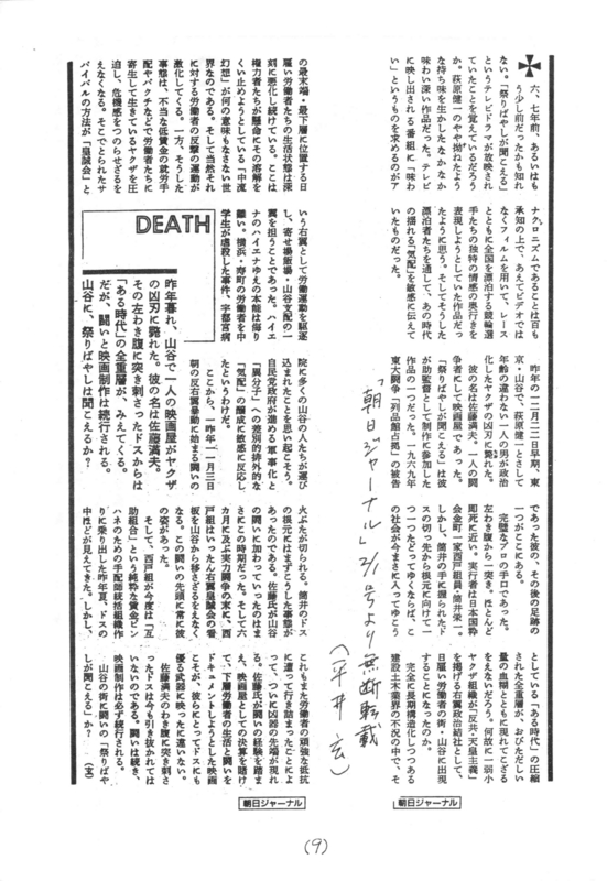 1985年2月3日 山谷越冬闘争を支援する有志の会・通信『泪橋』No.2 - p.9
