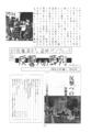 1985年2月3日 山谷越冬闘争を支援する有志の会・通信『泪橋』No.2 - p.8