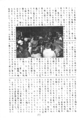 1985年2月3日 山谷越冬闘争を支援する有志の会・通信『泪橋』No.2 - p.7