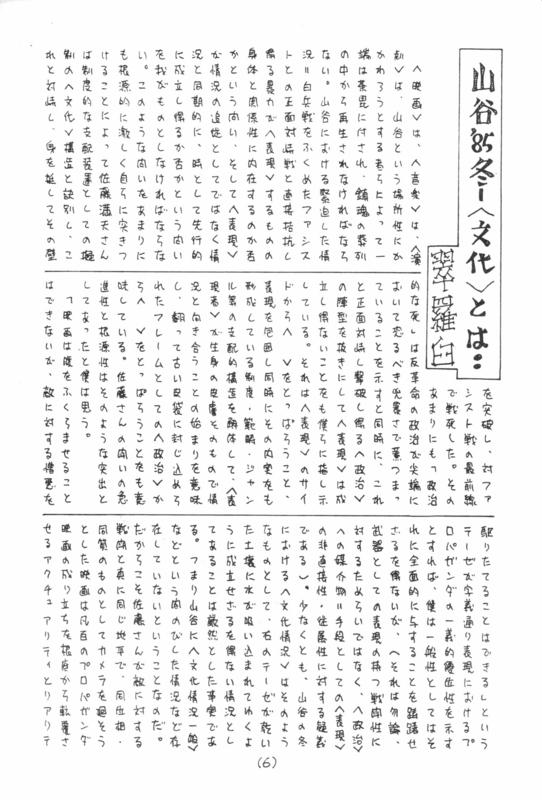 1985年2月3日 山谷越冬闘争を支援する有志の会・通信『泪橋』No.2 - p.6