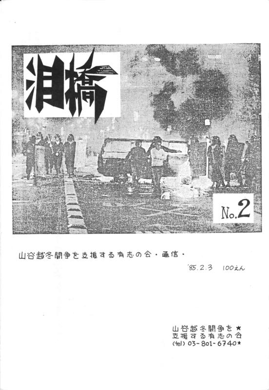1985年2月3日 山谷越冬闘争を支援する有志の会通信『泪橋』No.2 - 表紙