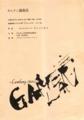 """1988年11月26日 ガムラングループ """"ランバサリ"""" 演奏会 (パンフ表紙)"""