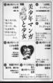 1986年5月1日 HOLIC / ホリック No.7 - (見返し)
