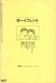 1986年5月1日 HOLIC / ホリック No.7 - (裏表紙)