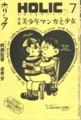 1986年5月1日 HOLIC / ホリック No.7 - (表紙)