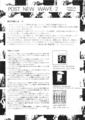 1984年12月 バラレル通信 - p.1(POST NEW WAVE・2 〜「平然とした古さ」)