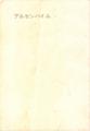 1973年12月 村中文人『アルセンハイム』(第一詩集) - 表紙