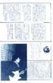 1982年 GATTY通信 第二号 - p. 16(佐藤隆史 〜 2)