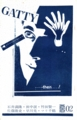 1982年 GATTY通信 第二号 - (表紙)