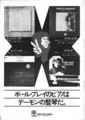 1976年7月23日〜8月4日 ポール・ブレイ・トリオ -(ブログラム / 裏表紙)