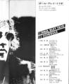 1976年7月23日〜8月4日 ポール・ブレイ・トリオ - (スケジジュール)