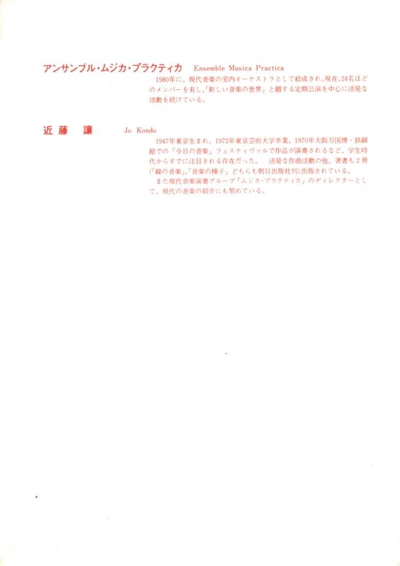 1985年3月28日 近藤譲+ムジカ・プラクティカ(プログラム / ラスト)