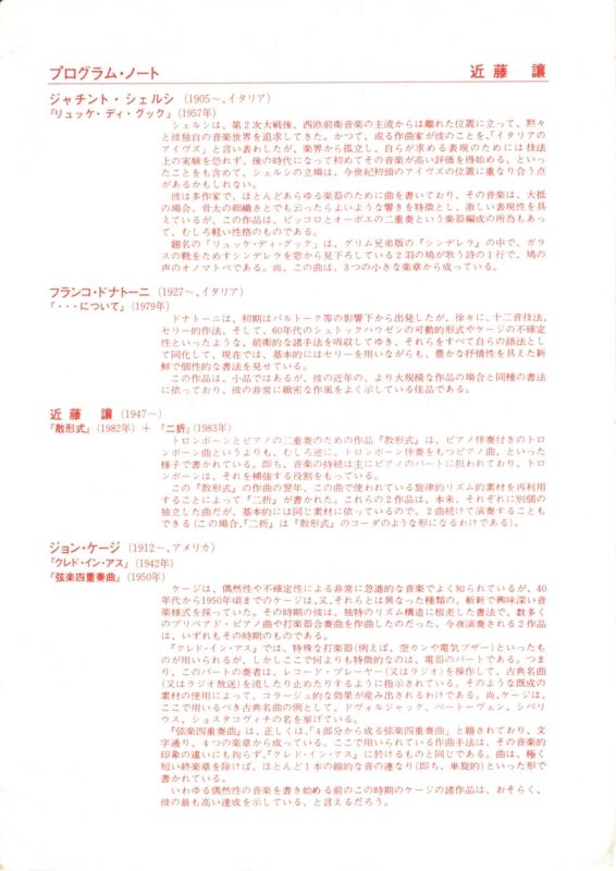 1985年3月28日 近藤譲+ムジカ・プラクティカ(プログラムノート)