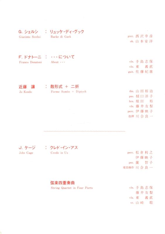 1985年3月28日 近藤譲+ムジカ・プラクティカ(プログラム / 演目)