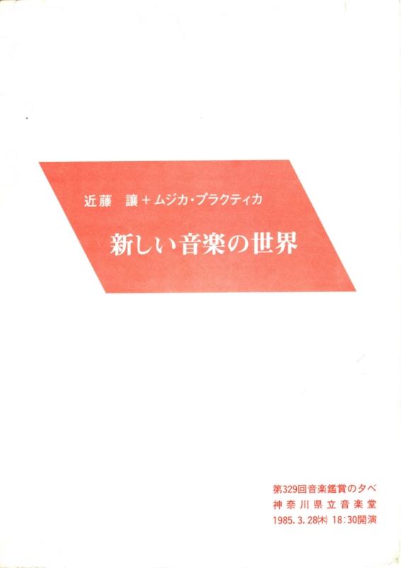 1985年3月28日 近藤譲+ムジカ・プラクティカ(プログラム / 表紙)